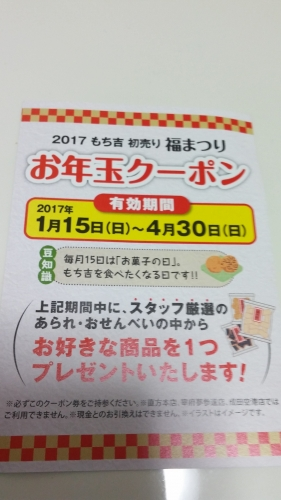 IMG00021_20170104193437856.jpg