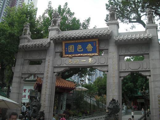 黄大仙寺院